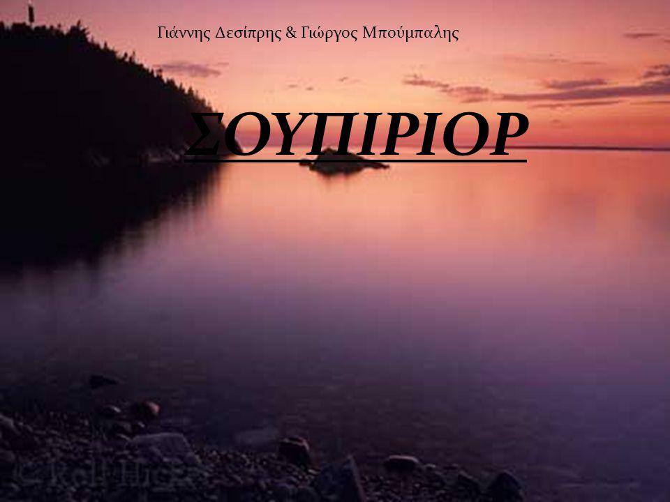 Γιάννης Δεσίπρης & Γιώργος Μπούμπαλης