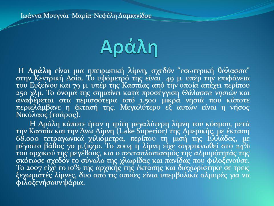 Ιωάννα Μουγνάι Μαρία-Νεφέλη Δαμιανίδου
