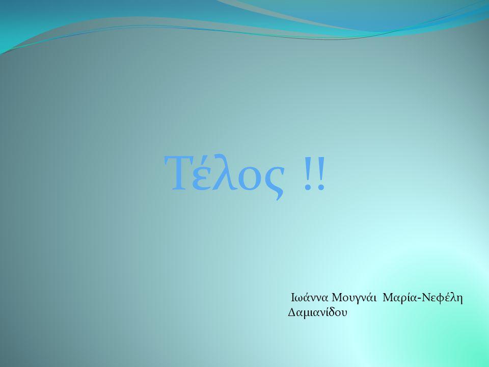 Τέλος !! Ιωάννα Μουγνάι Μαρία-Νεφέλη Δαμιανίδου