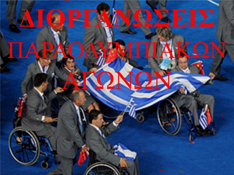ΔΙΟΡΓΑΝΩΣΕΙΣ ΠΑΡΑΟΛΥΜΠΙΑΚΩΝ ΑΓΩΝΩΝ
