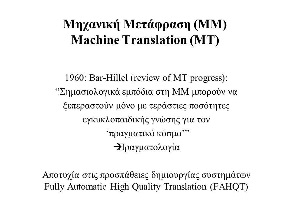 Μηχανική Μετάφραση (MM) Machine Translation (MT)