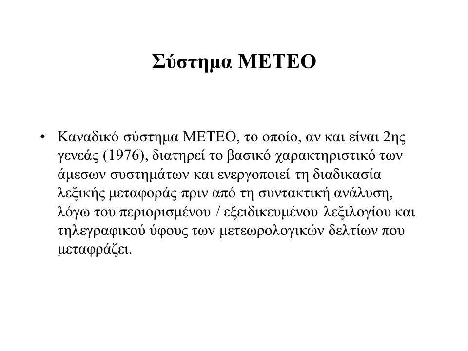 Σύστημα METEO