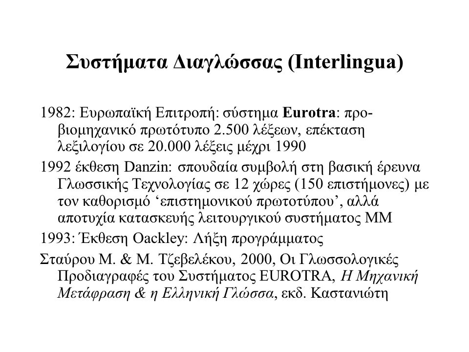 Συστήματα Διαγλώσσας (Interlingua)