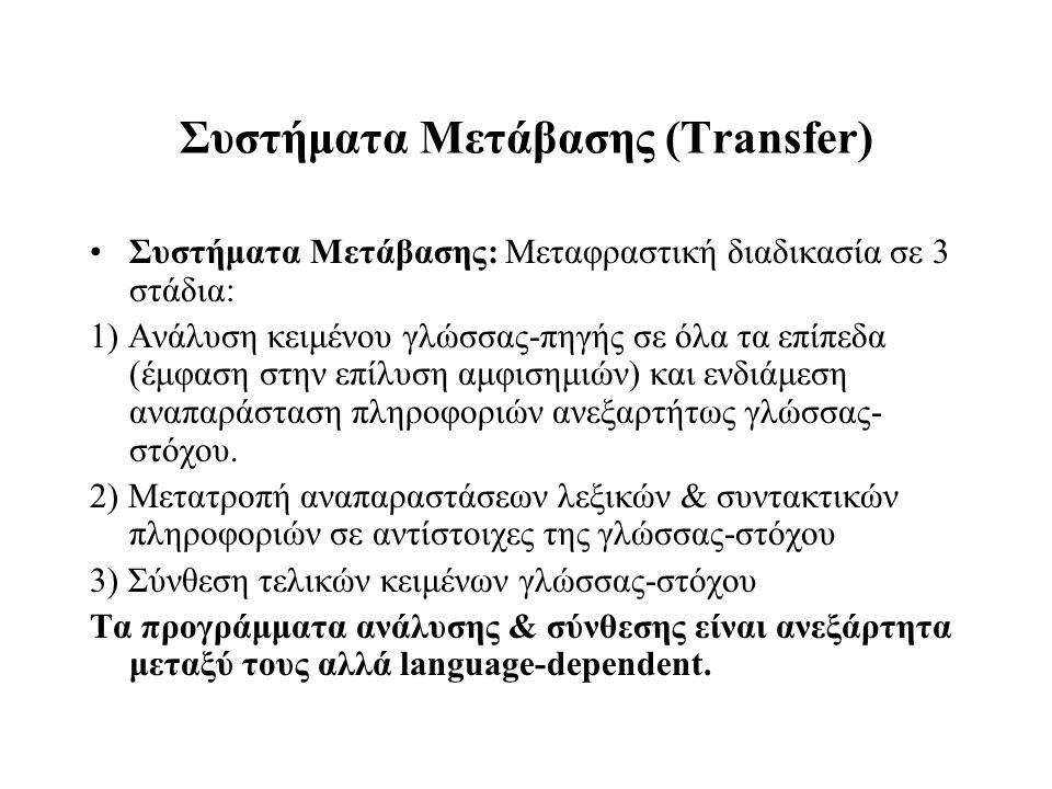 Συστήματα Μετάβασης (Transfer)