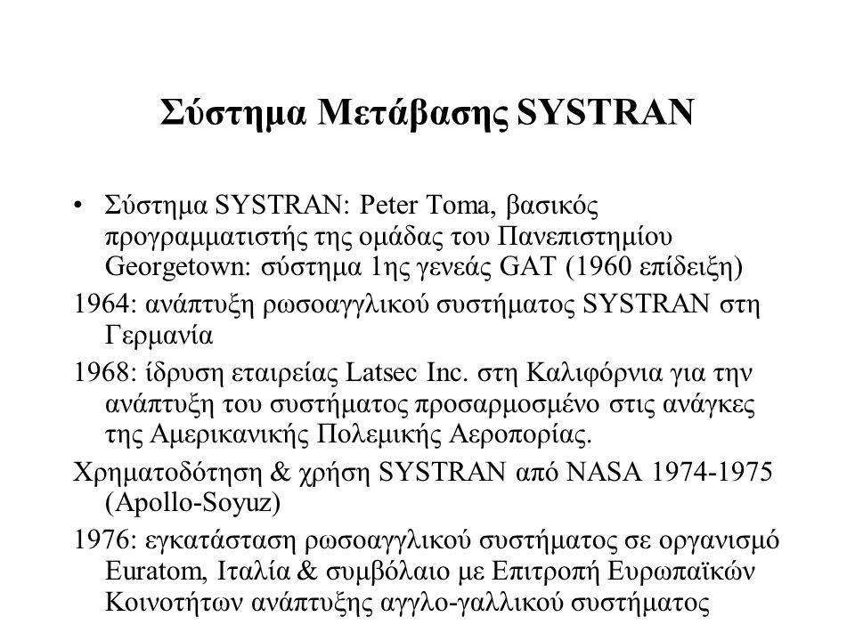 Σύστημα Μετάβασης SYSTRAN