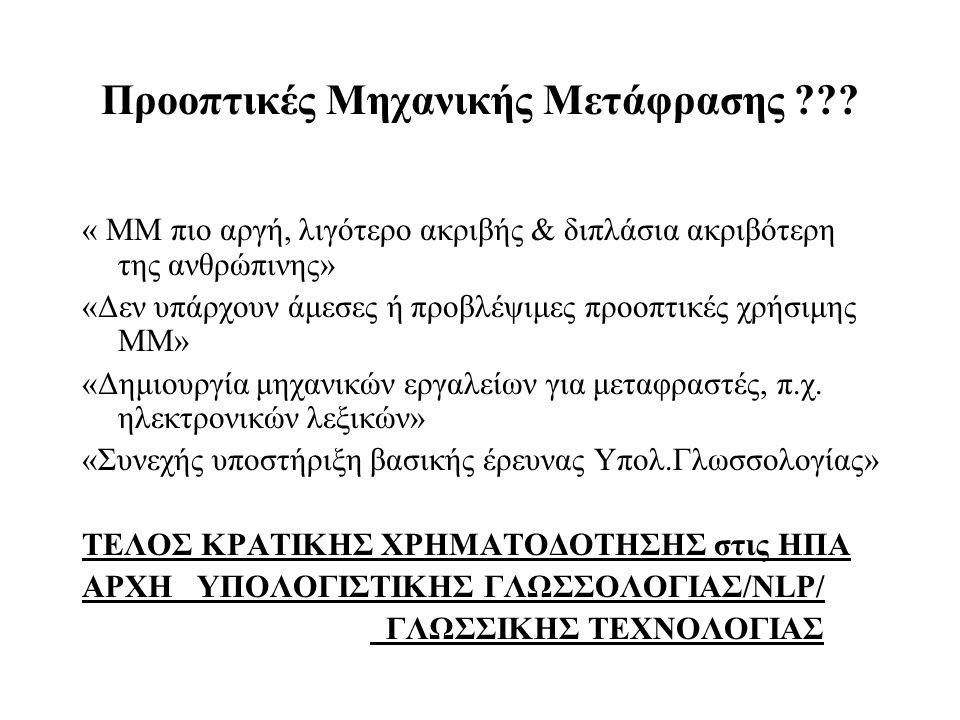 Προοπτικές Μηχανικής Μετάφρασης