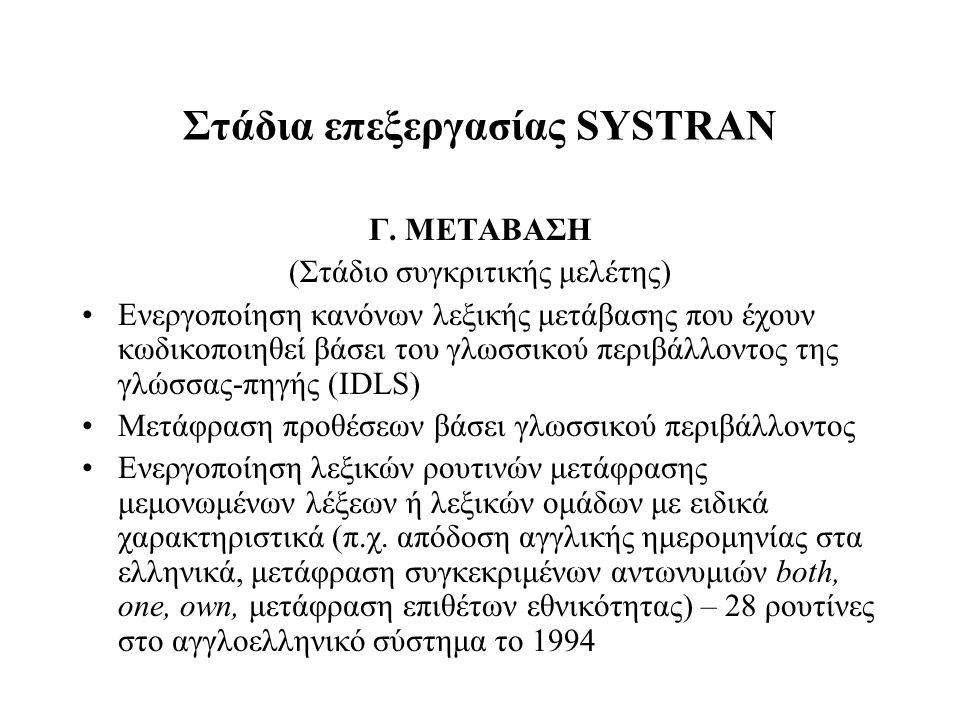 Στάδια επεξεργασίας SYSTRAN