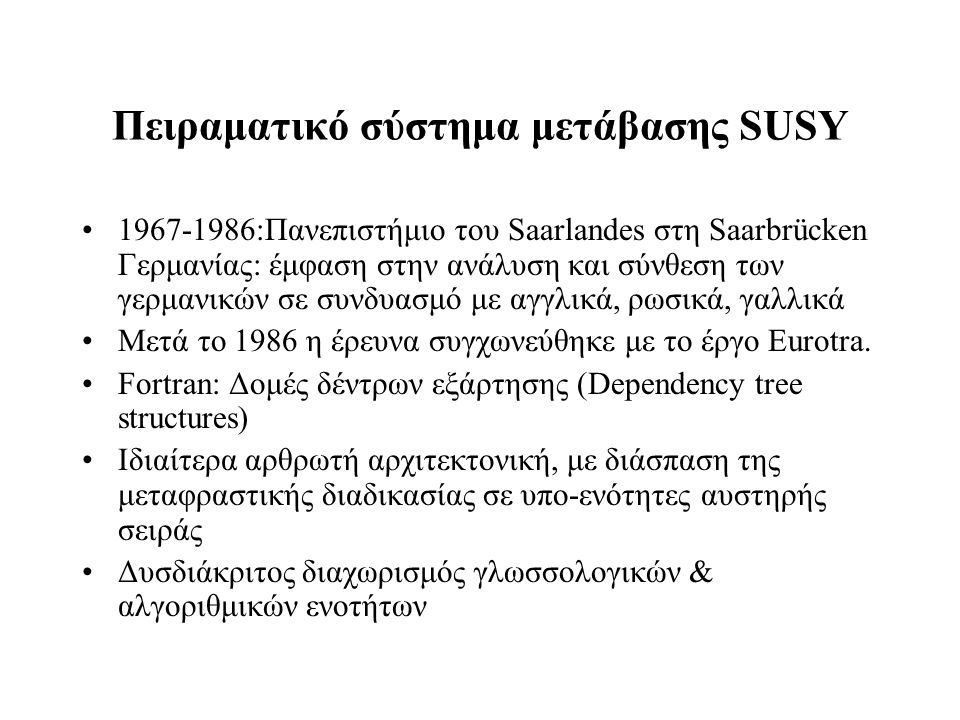 Πειραματικό σύστημα μετάβασης SUSY