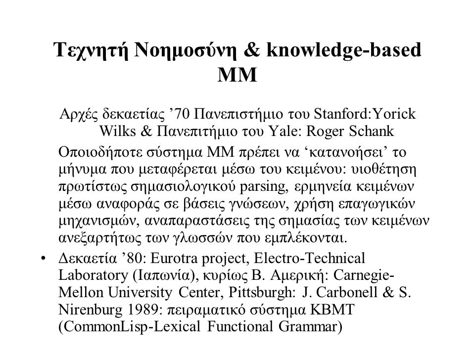 Τεχνητή Νοημοσύνη & knowledge-based ΜΜ