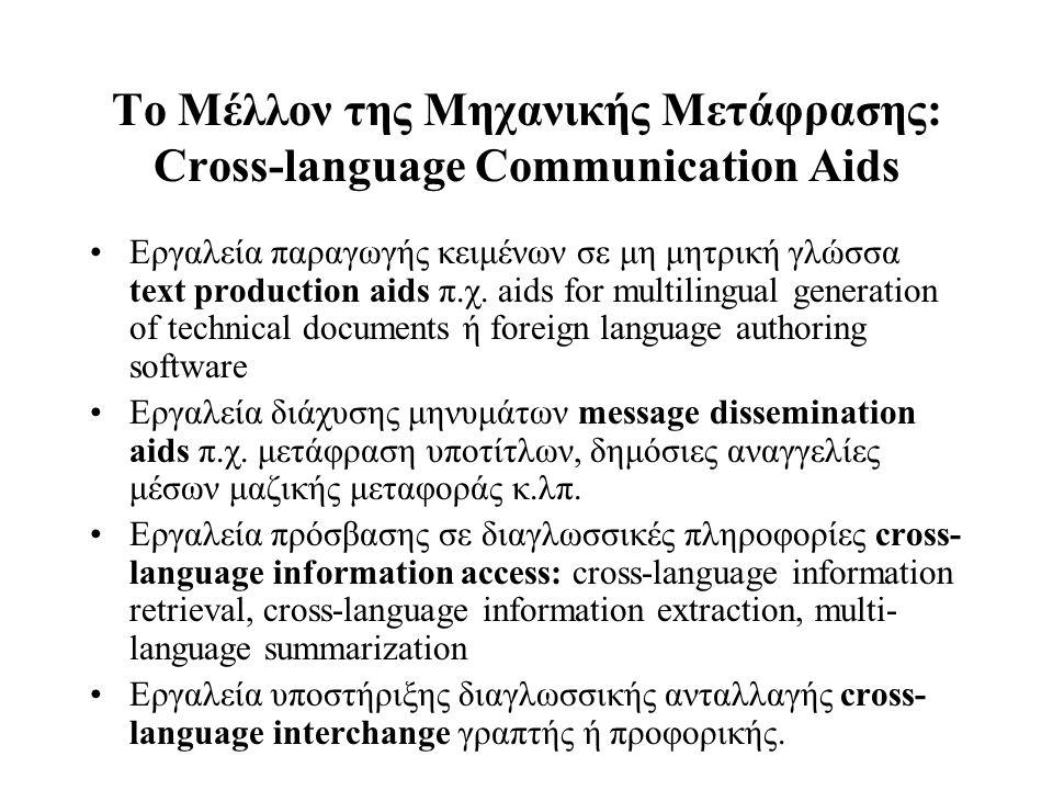Το Μέλλον της Μηχανικής Μετάφρασης: Cross-language Communication Aids