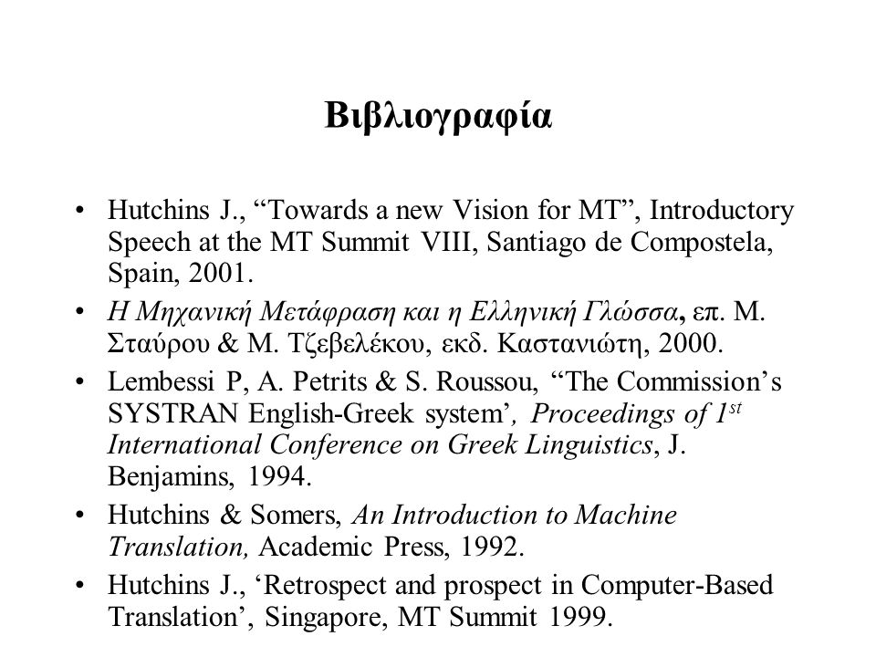 Βιβλιογραφία Hutchins J., Towards a new Vision for MT , Introductory Speech at the MT Summit VIII, Santiago de Compostela, Spain, 2001.