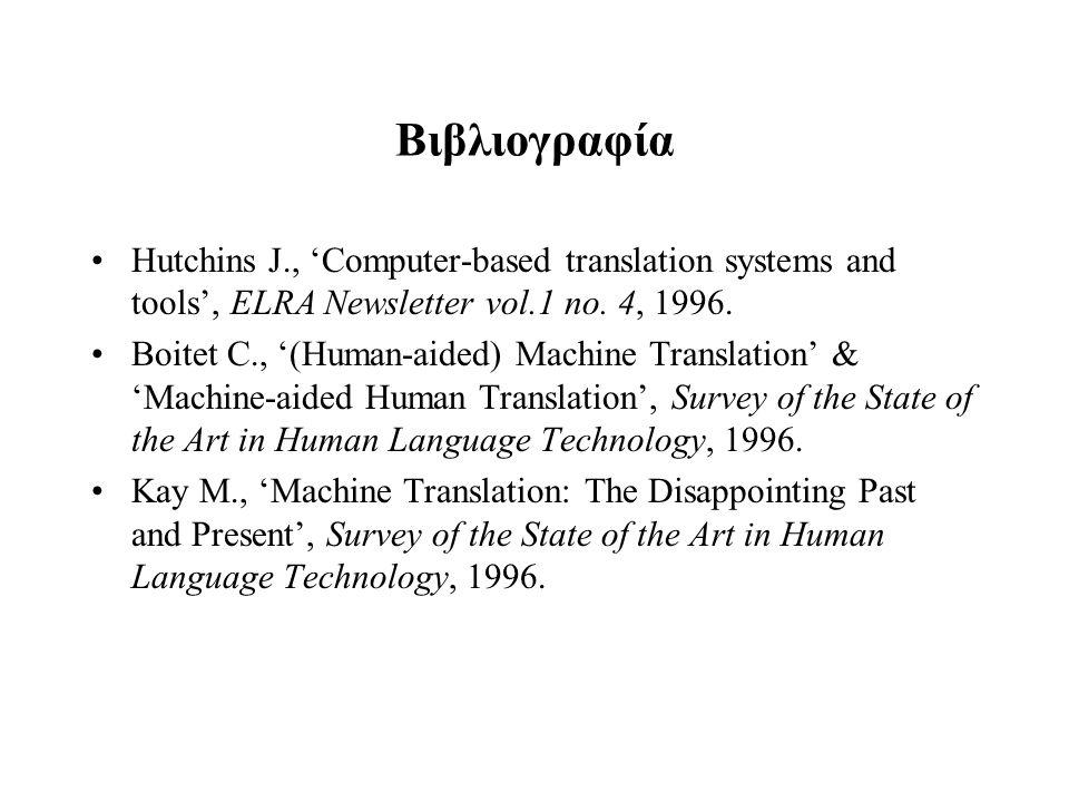Βιβλιογραφία Hutchins J., 'Computer-based translation systems and tools', ELRA Newsletter vol.1 no. 4, 1996.
