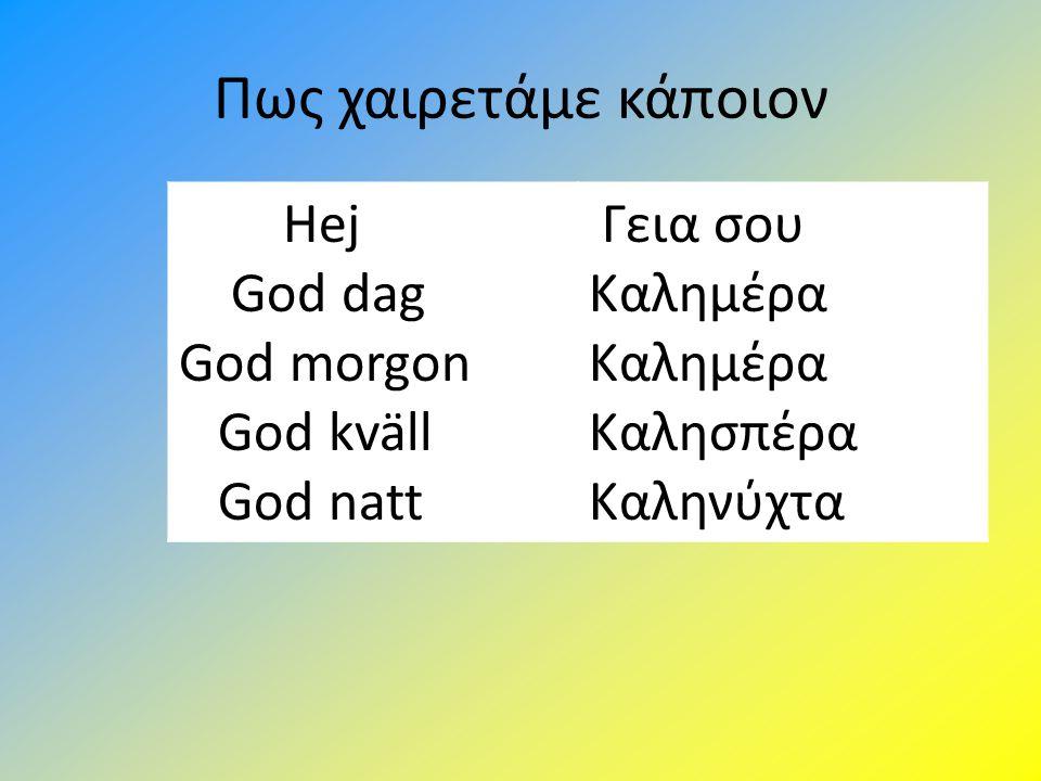 Πως χαιρετάμε κάποιον Hej God dag God morgon God kväll God natt