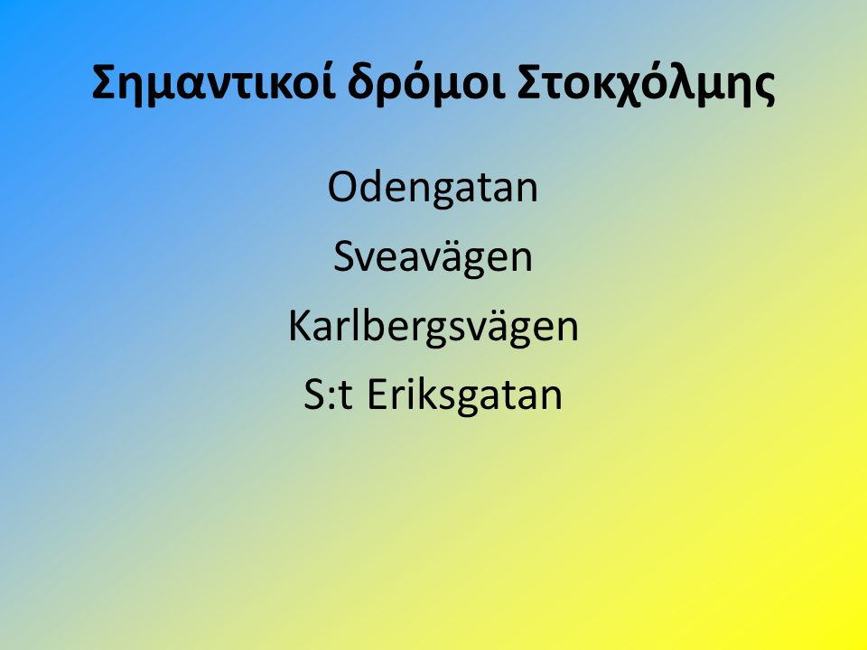 Σημαντικοί δρόμοι Στοκχόλμης