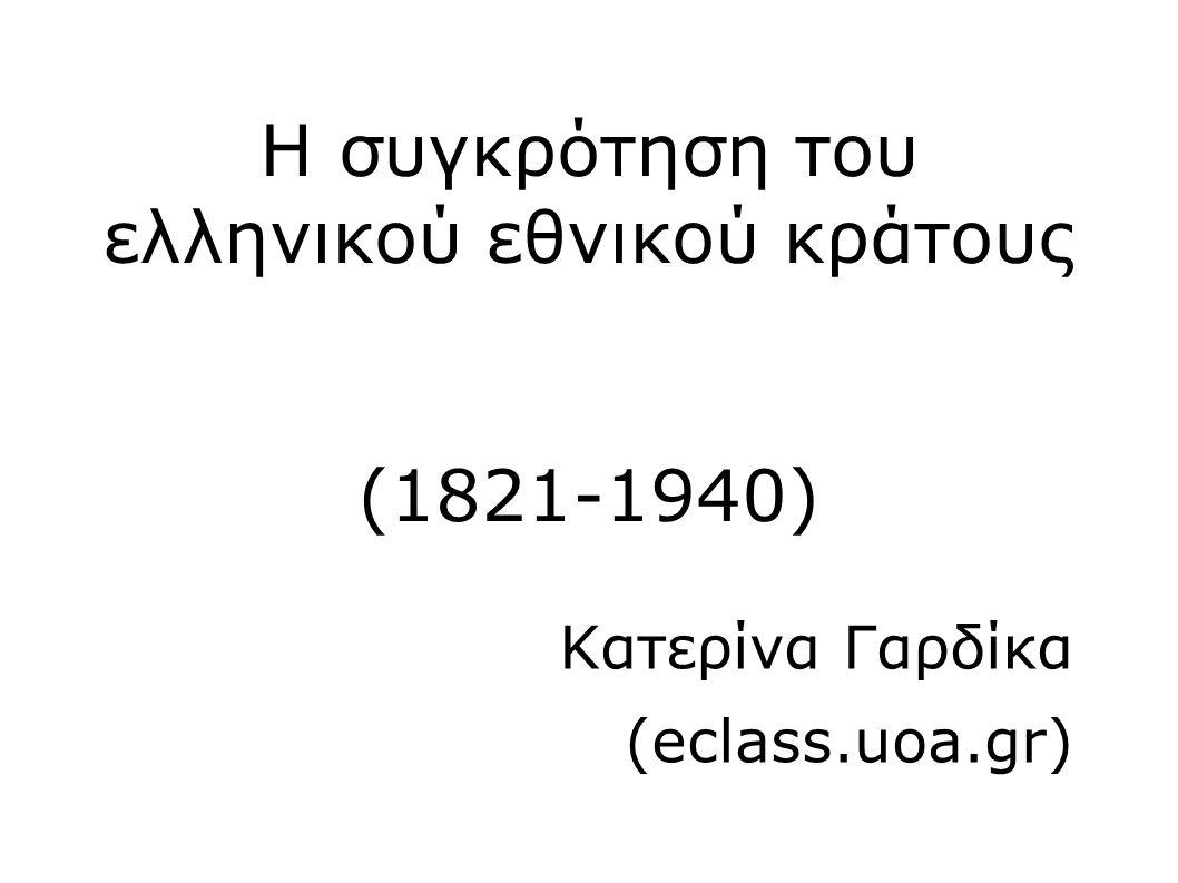Η συγκρότηση του ελληνικού εθνικού κράτους