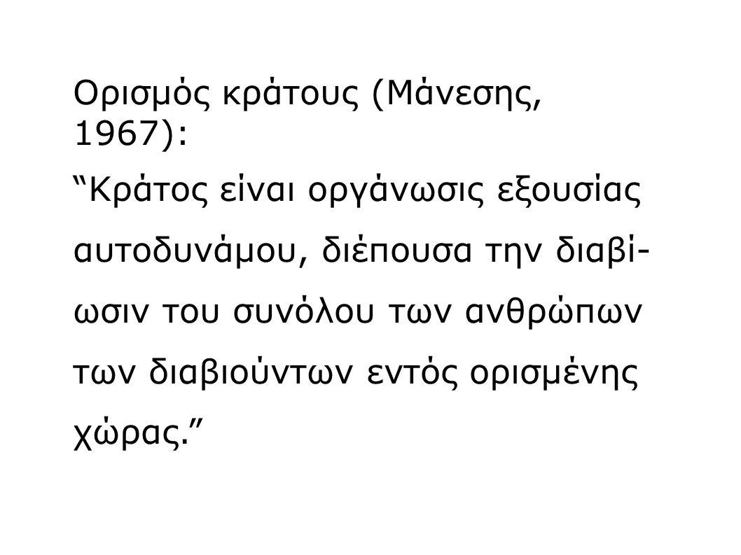 Ορισμός κράτους (Μάνεσης, 1967):