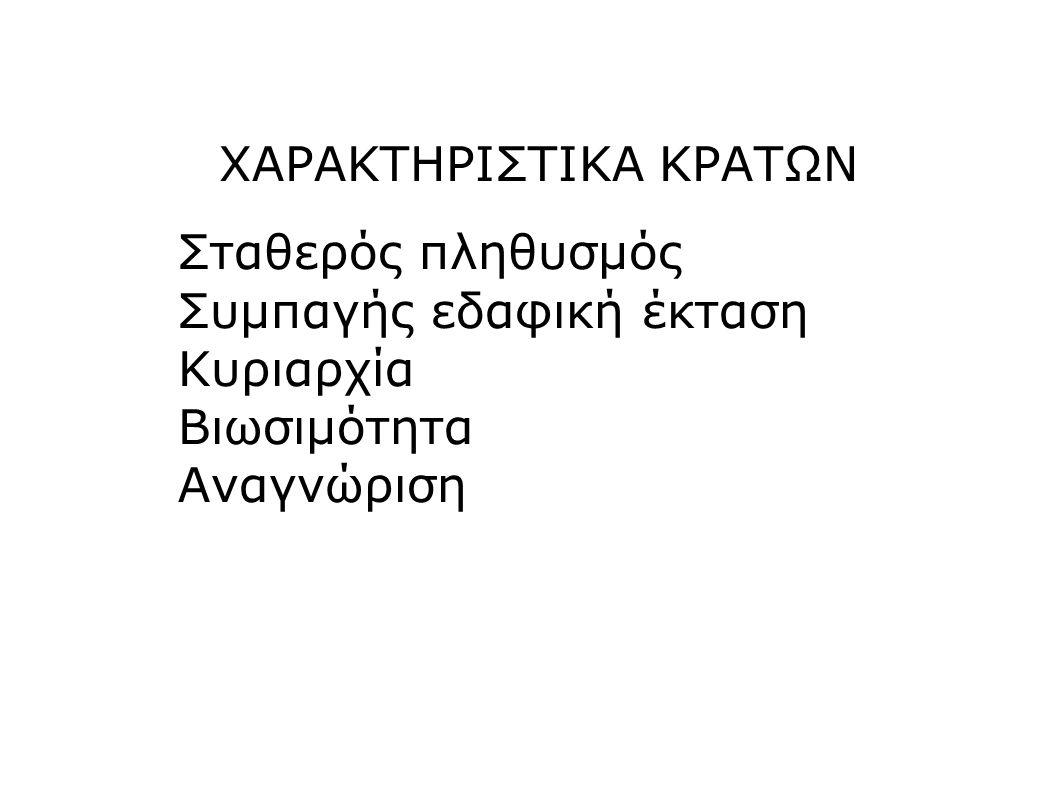 ΧΑΡΑΚΤΗΡΙΣΤΙΚΑ ΚΡΑΤΩΝ