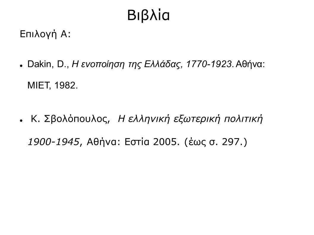 Βιβλία Επιλογή Α: Dakin, D., Η ενοποίηση της Ελλάδας, 1770-1923. Αθήνα: ΜΙΕΤ, 1982.