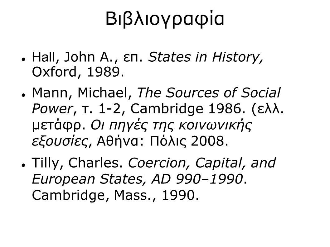 Βιβλιογραφία Hall, John A., επ. States in History, Oxford, 1989.