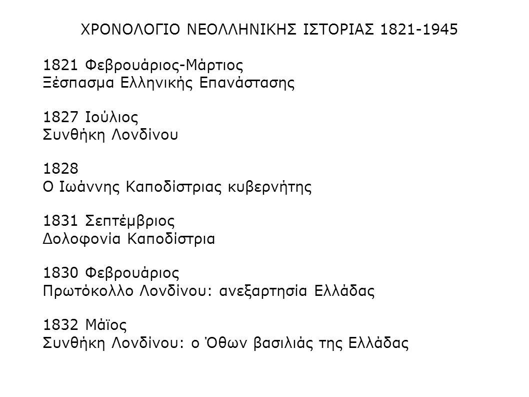 ΧΡΟΝΟΛΟΓΙΟ ΝΕΟΛΛΗΝΙΚΗΣ ΙΣΤΟΡΙΑΣ 1821-1945