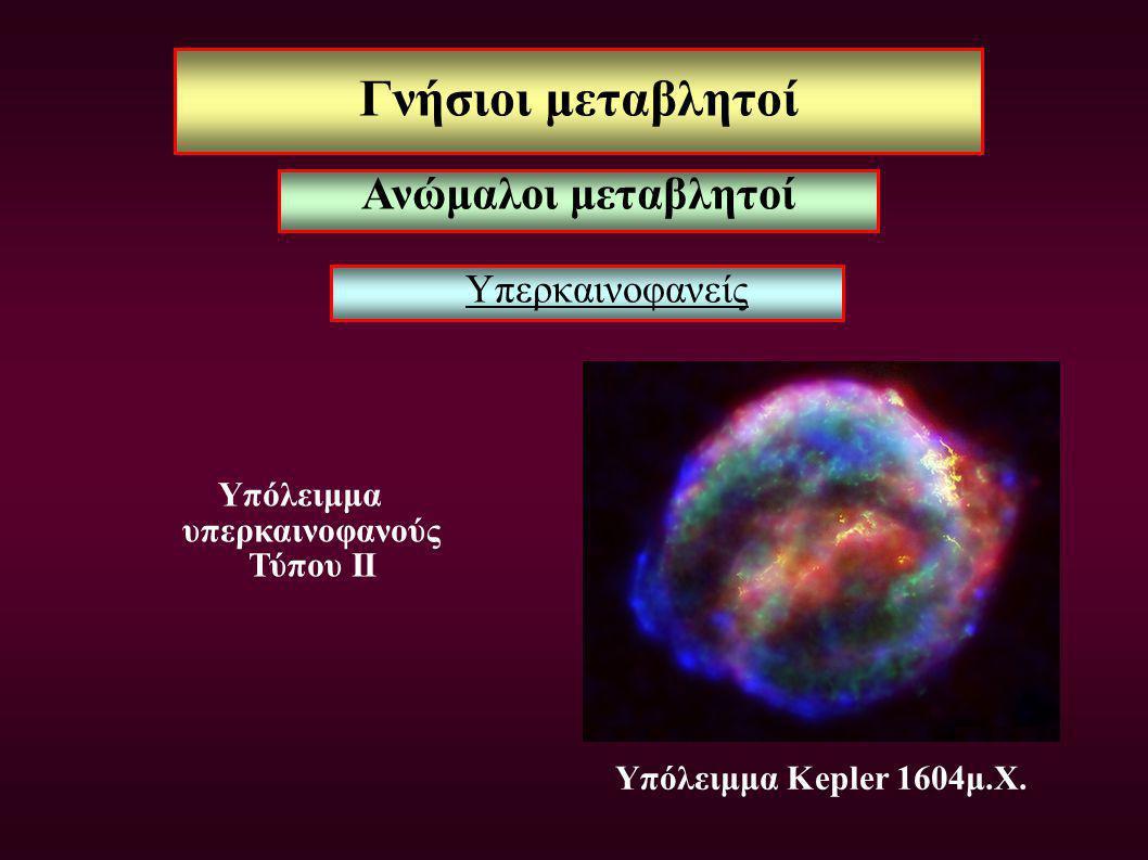 Υπόλειμμα υπερκαινοφανούς Τύπου ΙΙ
