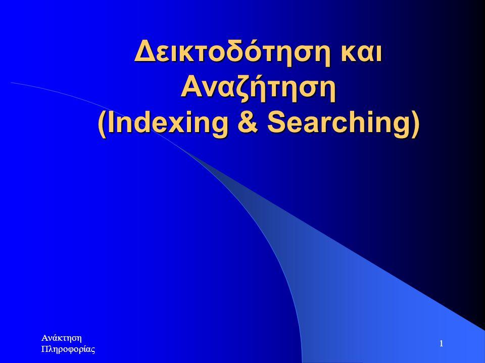 Δεικτοδότηση και Αναζήτηση (Indexing & Searching)