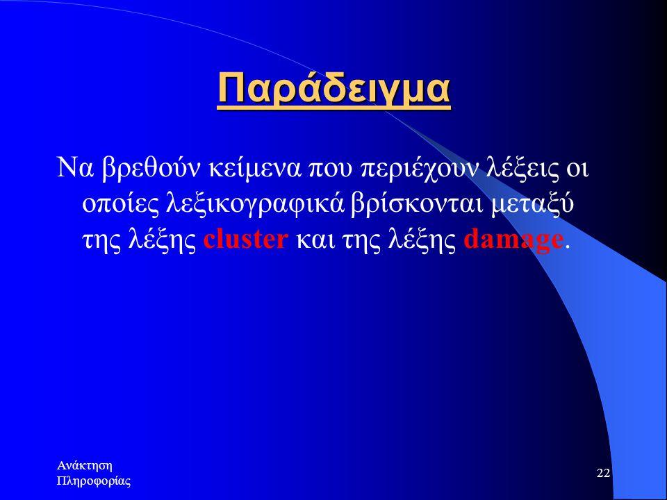 Παράδειγμα Να βρεθούν κείμενα που περιέχουν λέξεις οι οποίες λεξικογραφικά βρίσκονται μεταξύ της λέξης cluster και της λέξης damage.