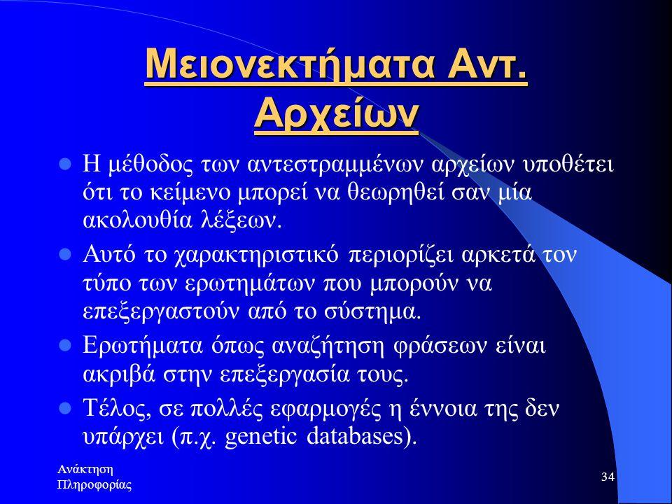 Μειονεκτήματα Αντ. Αρχείων
