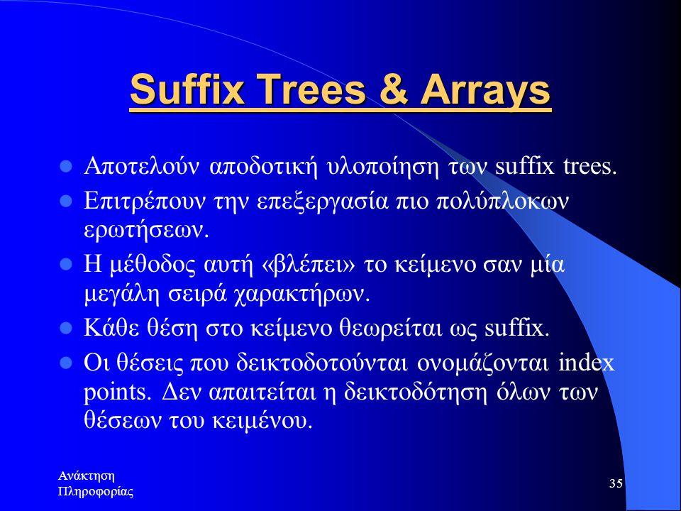Suffix Trees & Arrays Αποτελούν αποδοτική υλοποίηση των suffix trees.