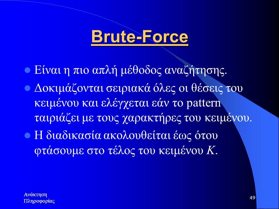 Brute-Force Είναι η πιο απλή μέθοδος αναζήτησης.