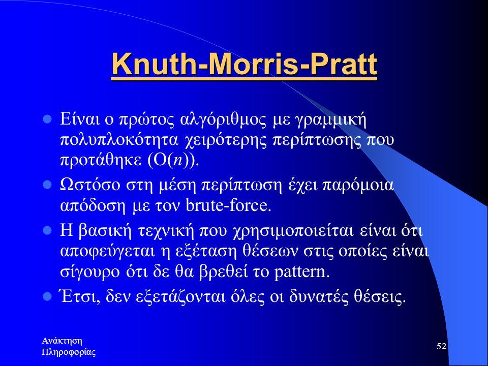 Knuth-Morris-Pratt Είναι ο πρώτος αλγόριθμος με γραμμική πολυπλοκότητα χειρότερης περίπτωσης που προτάθηκε (Ο(n)).