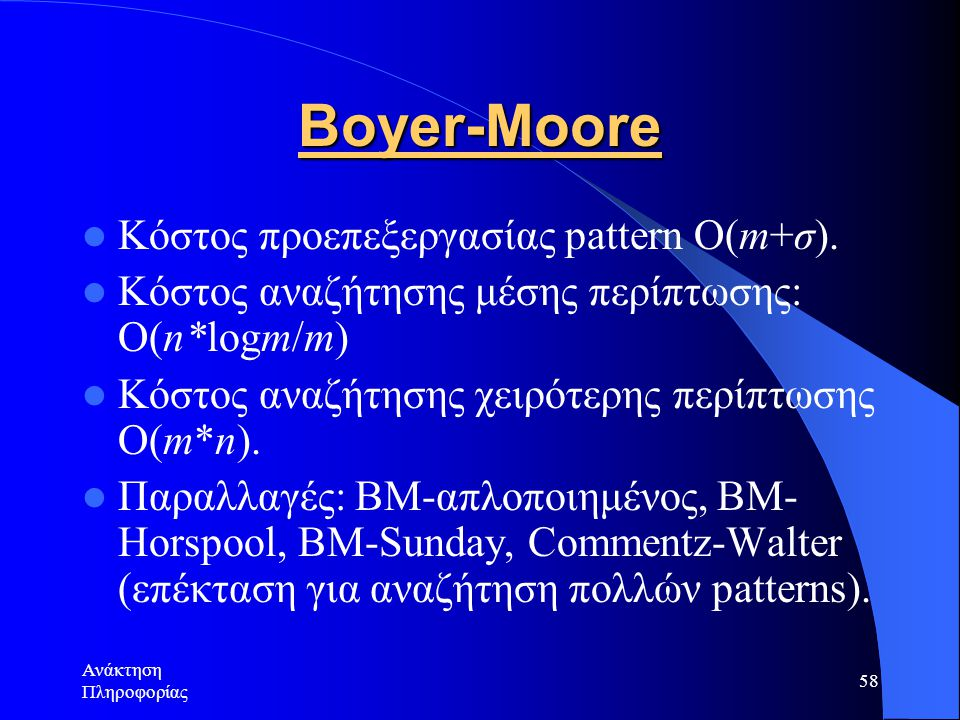 Boyer-Moore Κόστος προεπεξεργασίας pattern Ο(m+σ).