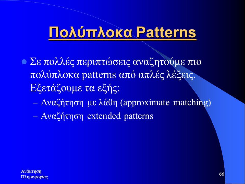 Πολύπλοκα Patterns Σε πολλές περιπτώσεις αναζητούμε πιο πολύπλοκα patterns από απλές λέξεις. Εξετάζουμε τα εξής: