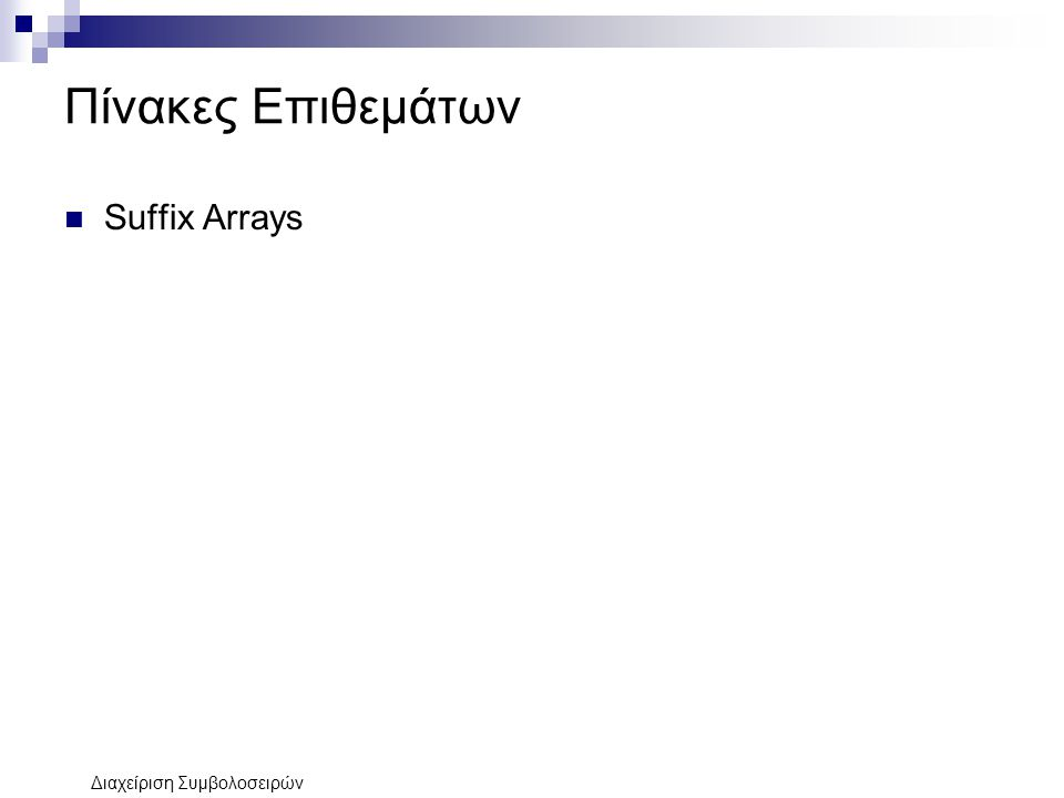 Πίνακες Επιθεμάτων Suffix Arrays Διαχείριση Συμβολοσειρών