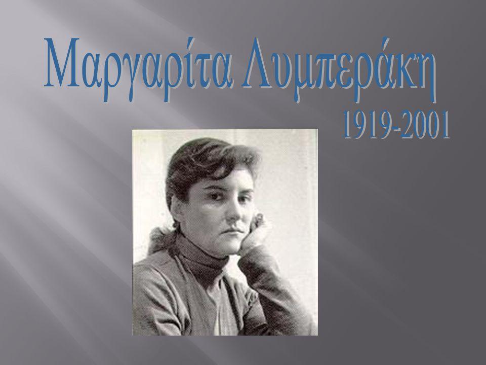 Μαργαρίτα Λυμπεράκη 1919-2001