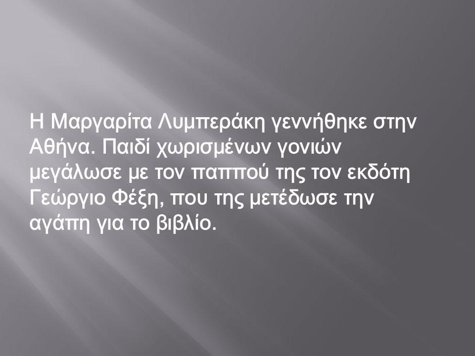 Η Μαργαρίτα Λυμπεράκη γεννήθηκε στην Αθήνα