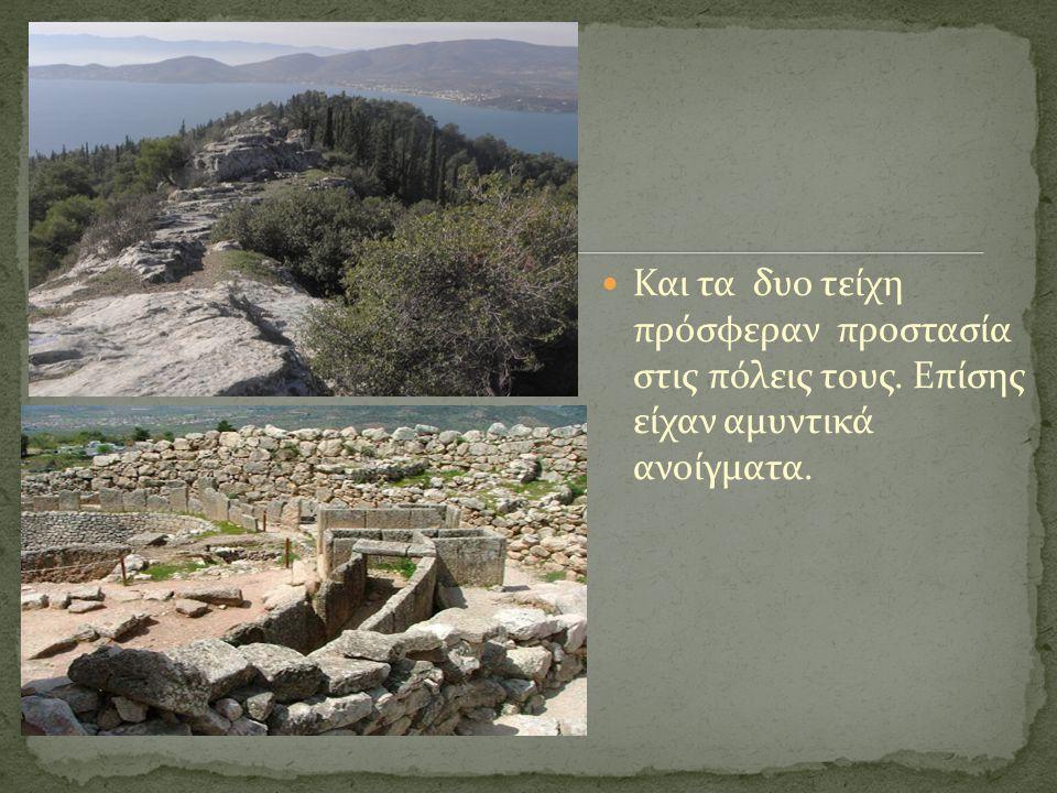 Και τα δυο τείχη πρόσφεραν προστασία στις πόλεις τους