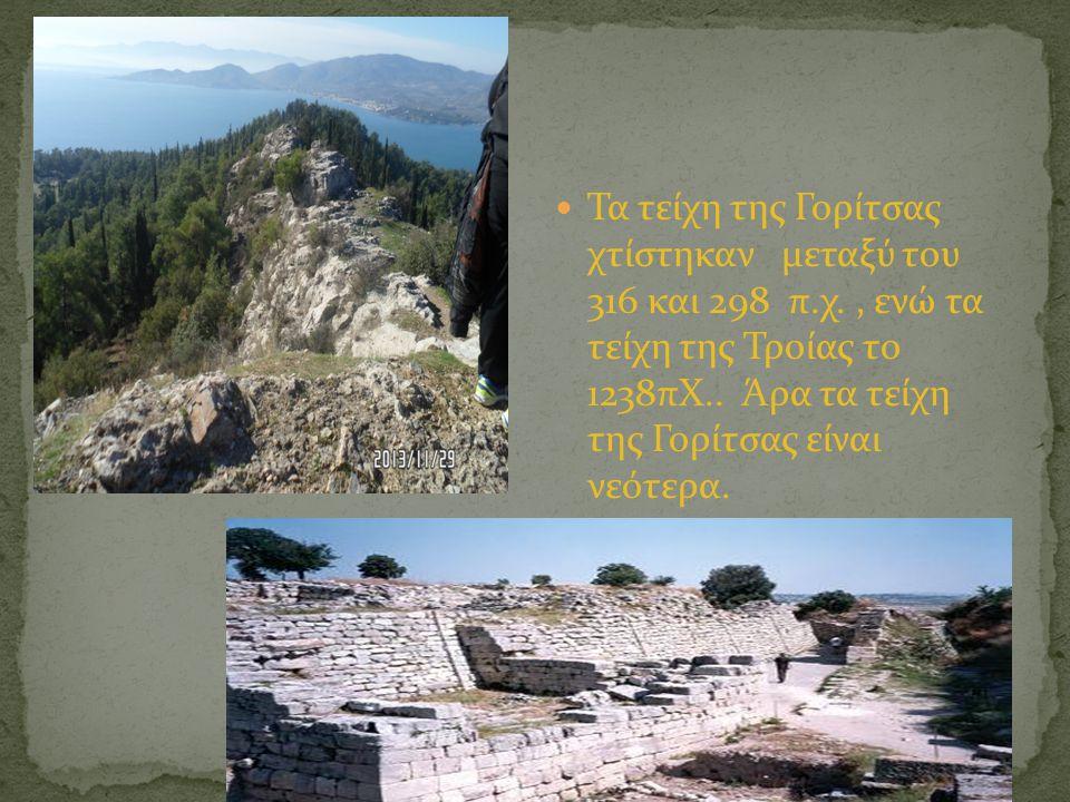 Τα τείχη της Γορίτσας χτίστηκαν μεταξύ του 316 και 298 π. χ
