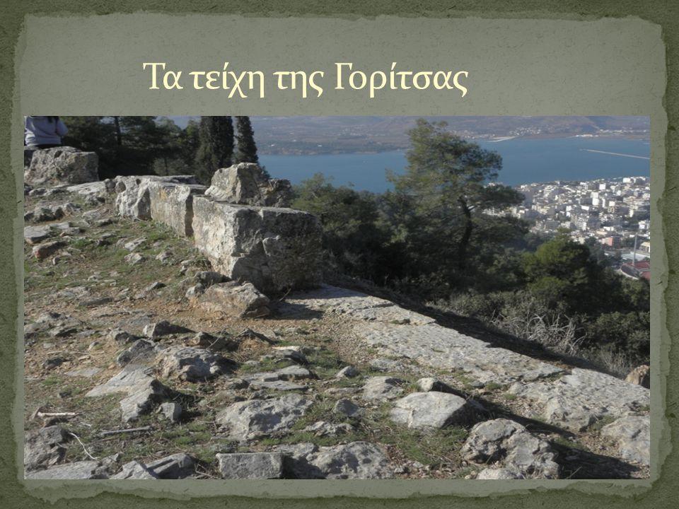 Τα τείχη της Γορίτσας
