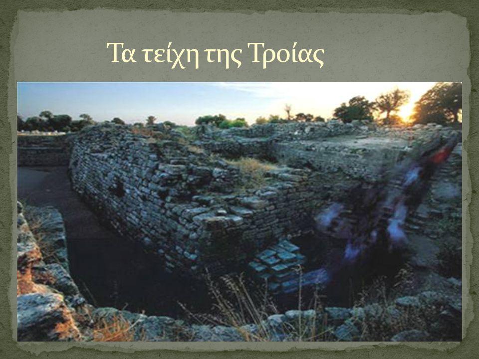 Τα τείχη της Τροίας