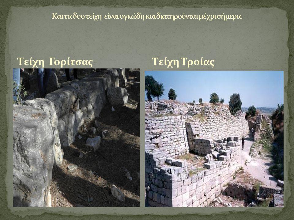 Και τα δυο τείχη είναι ογκώδη και διατηρούνται μέχρι σήμερα.