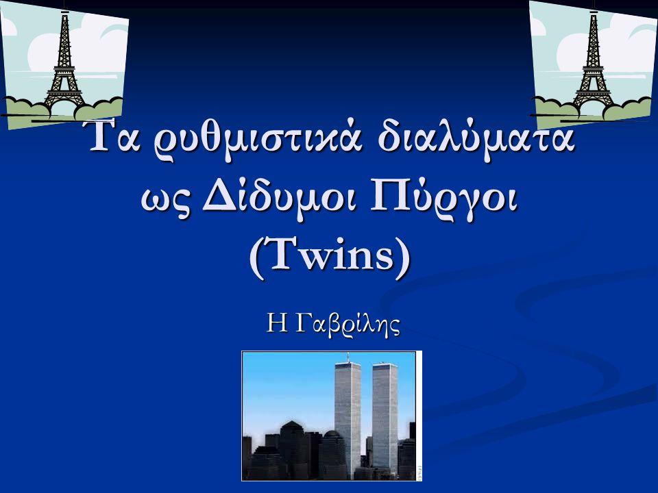 Τα ρυθμιστικά διαλύματα ως Δίδυμοι Πύργοι (Twins)