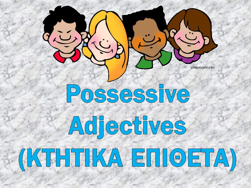 Possessive Adjectives (ΚΤΗΤΙΚΑ ΕΠΙΘΕΤΑ)