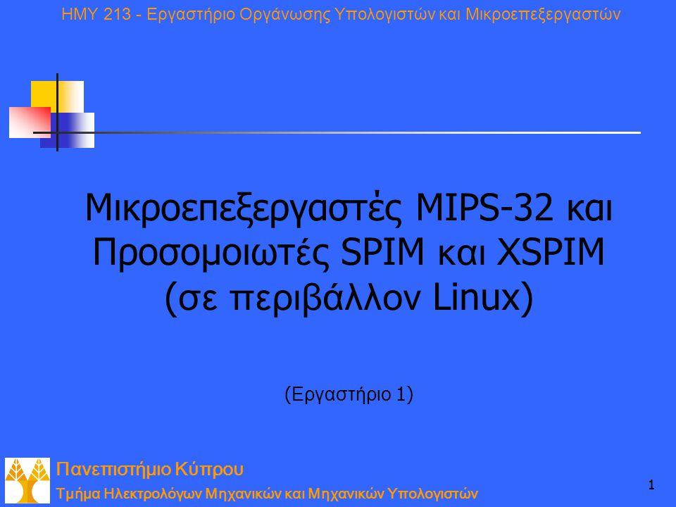 Μικροεπεξεργαστές MIPS-32 και Προσομοιωτές SPIM και XSPIM (σε περιβάλλον Linux) (Εργαστήριο 1)