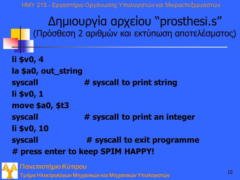 Δημιουργία αρχείου prosthesi
