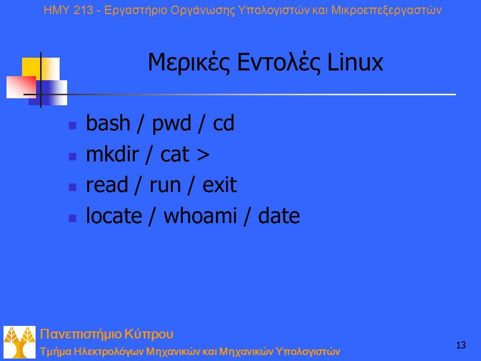 Μερικές Εντολές Linux bash / pwd / cd mkdir / cat >