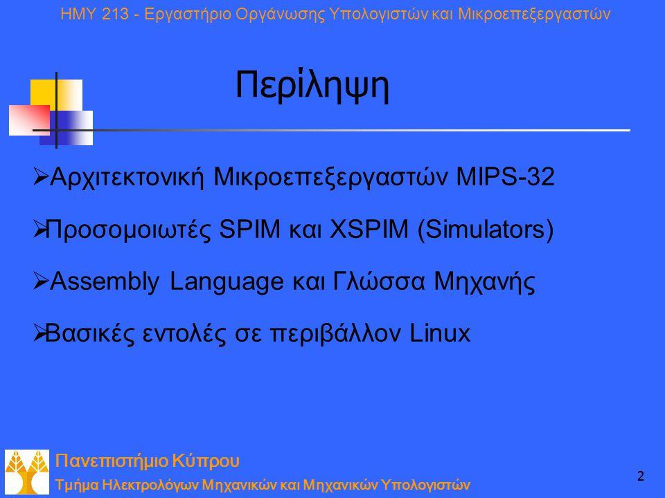 Περίληψη Αρχιτεκτονική Μικροεπεξεργαστών MIPS-32