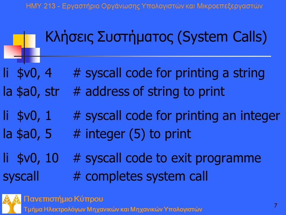 Κλήσεις Συστήματος (System Calls)