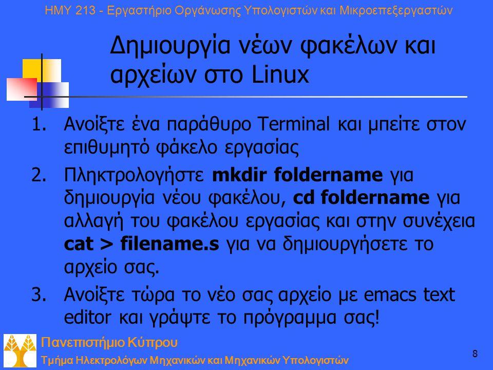 Δημιουργία νέων φακέλων και αρχείων στο Linux