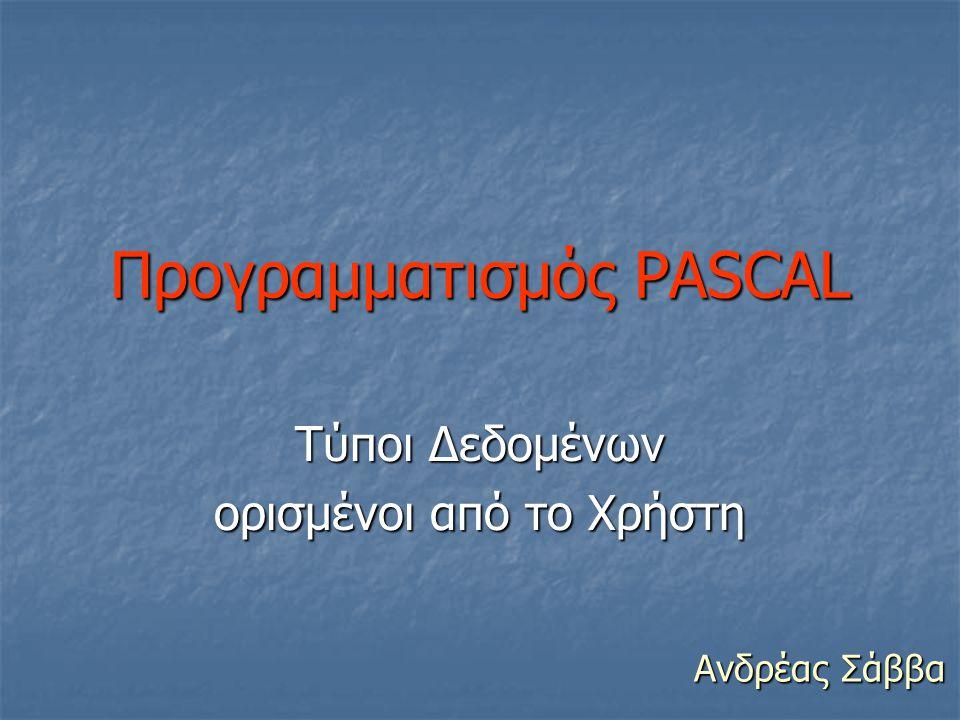 Προγραμματισμός PASCAL